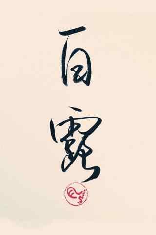2017白露节气手写字手机壁纸