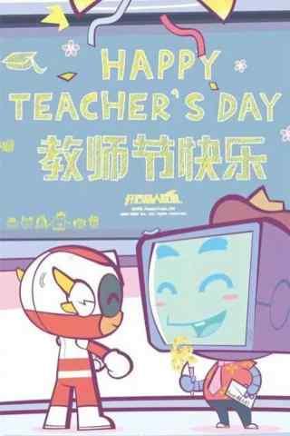 教师节之B站节日祝福手机壁纸
