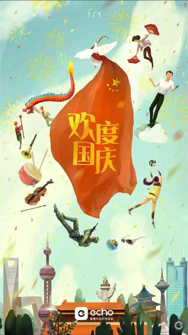 十一国庆节创意海报手机壁纸