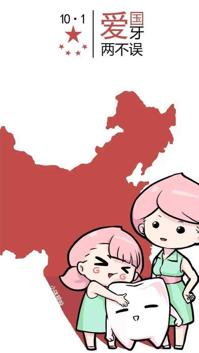 可爱的十一国庆节手机海报