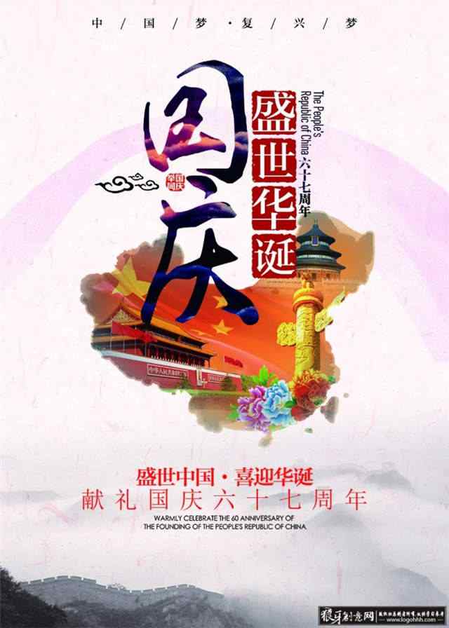 十一国庆节海报手机壁纸