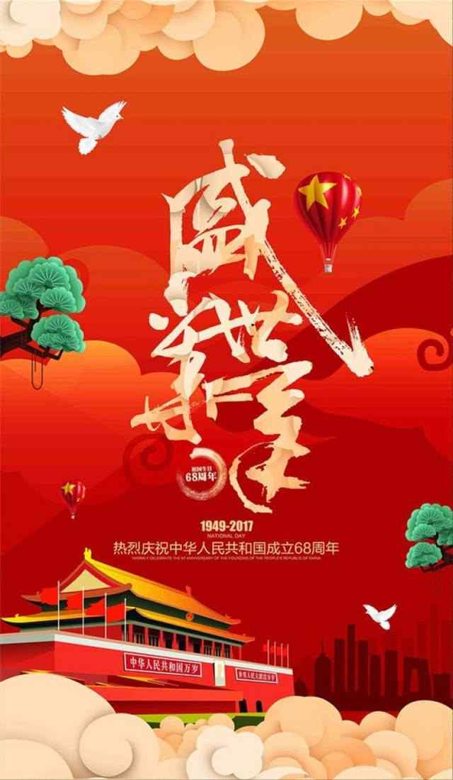 火红的十一国庆节海报手机壁纸