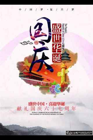 十一国庆节海报手