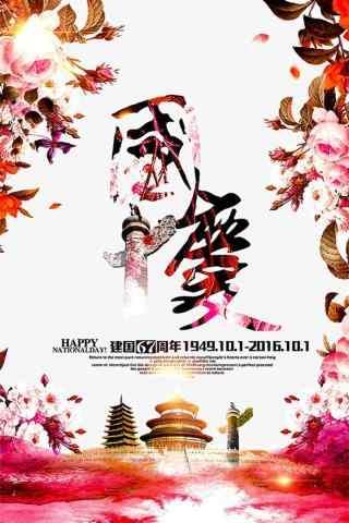 十一国庆节唯美海报手机壁纸