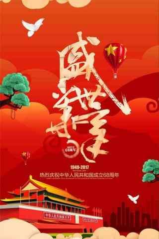 火红的十一国庆节