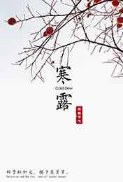 2018年寒露节日高