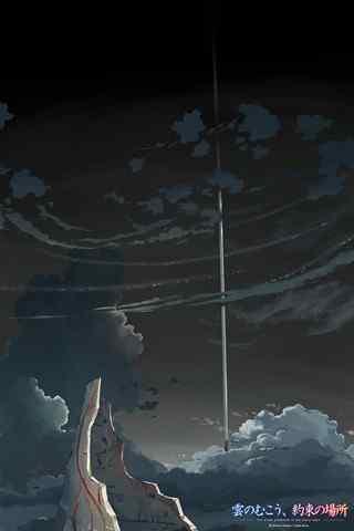《云之彼端,约定的地方》手机壁纸