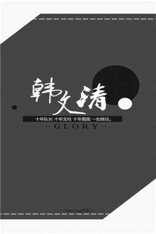 全职高手之霸图战队韩文清手机壁纸