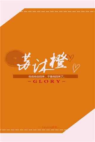 全职高手之兴欣战队苏沐橙手机壁纸