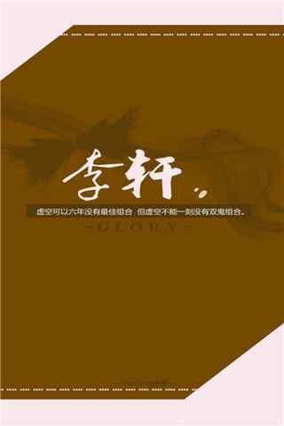 全职高手之职业选手李轩手机壁纸