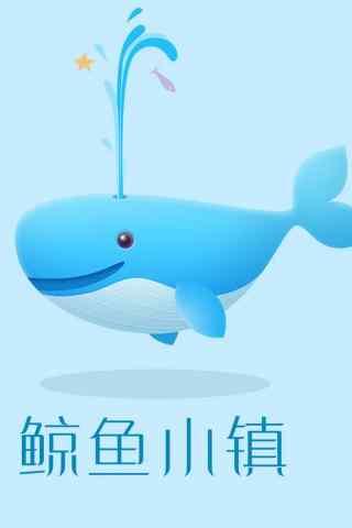 卡通可爱鲸鱼小镇手机壁纸