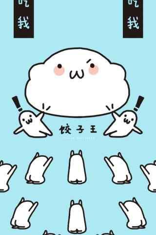 萌萌哒卡通饺子手机壁纸