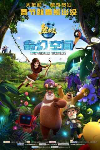 《熊出没奇幻空间》宣传海报壁纸