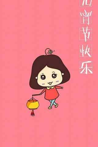 元宵节卡通女孩图片手机壁纸