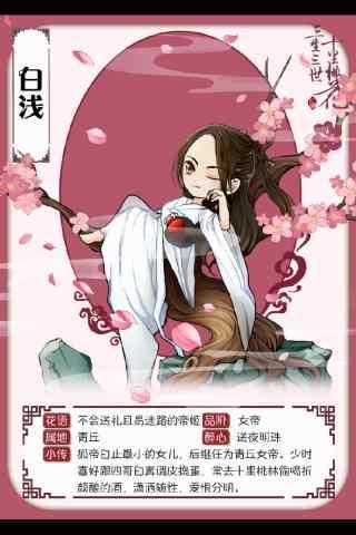 三生三世十里桃花唯美白浅卡通壁纸