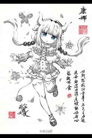 小林家的龙女仆康娜简笔同人图