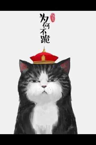 手绘猫咪吾王白茶手机壁纸