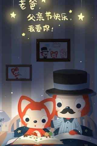 618父亲节可爱阿狸手机壁纸