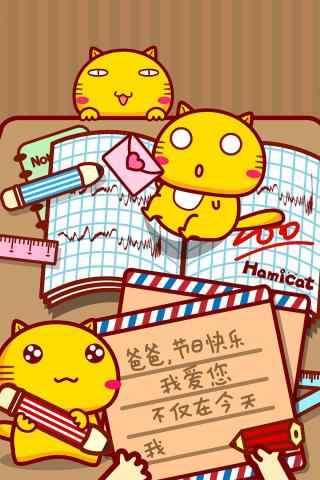 618父亲节之卡通猫咪手机壁纸