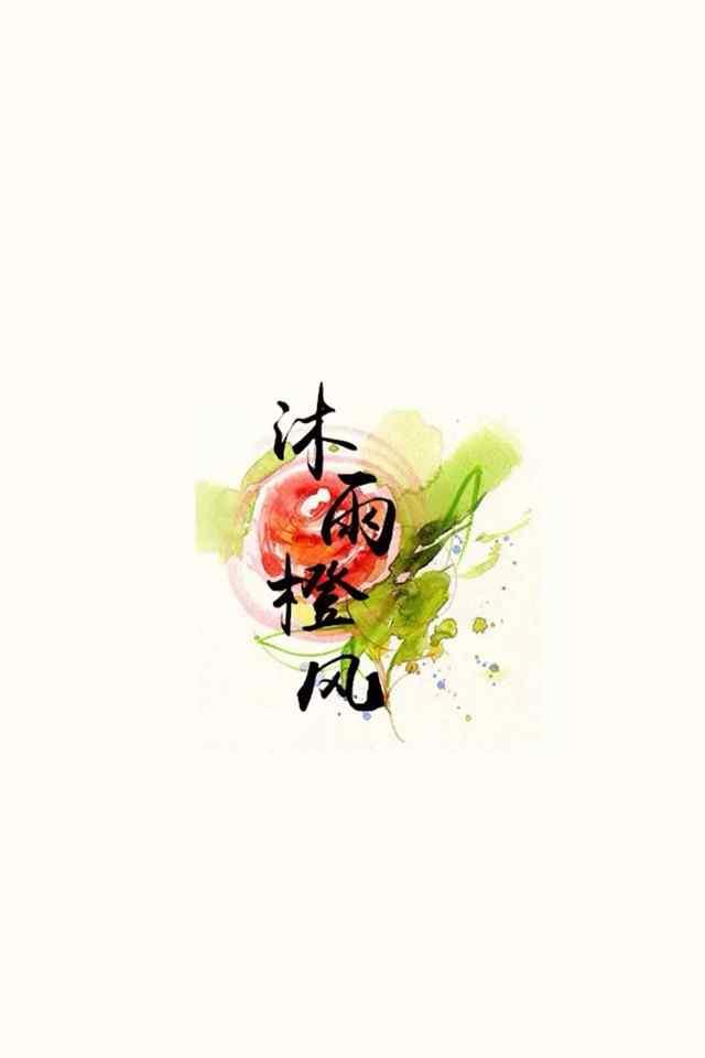 全职高手沐雨橙风创意手机壁纸
