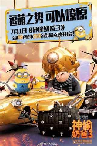 神偷奶爸3小黄人手机海报图片