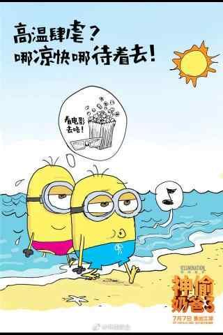 神偷奶爸3手绘小黄人手机海报