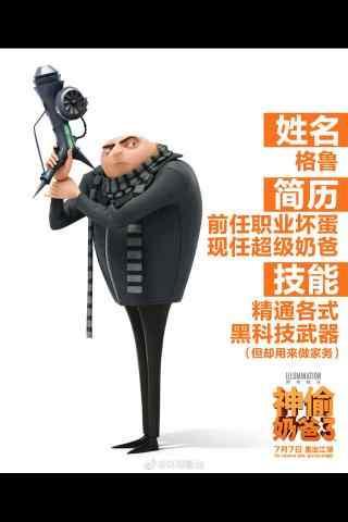 神偷奶爸3格鲁手机海报
