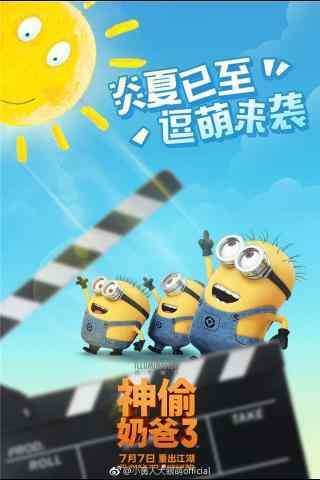 神偷奶爸3小黄人可爱手机海报