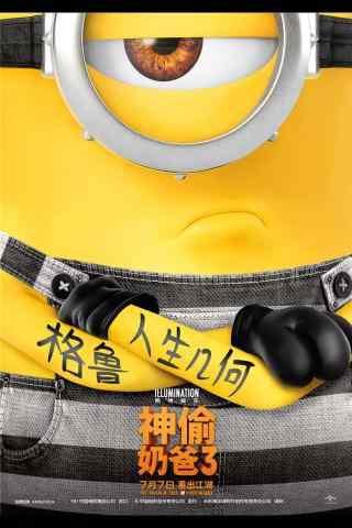 神偷奶爸3小黄人海报手机壁纸
