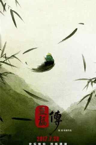 电影豆福传中国风海报手机壁纸