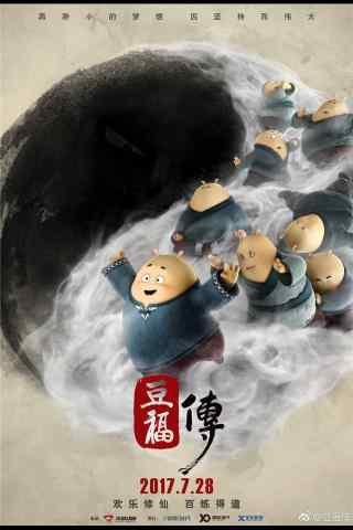 电影豆福传手机海报图片