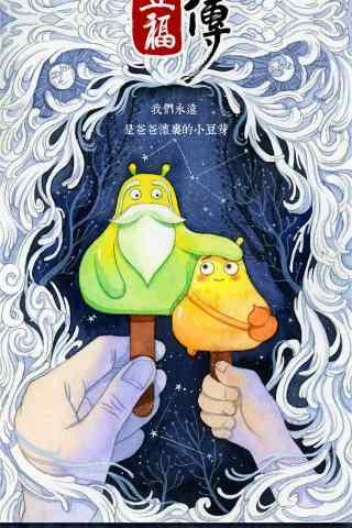 电影豆福传可爱手机海报图片