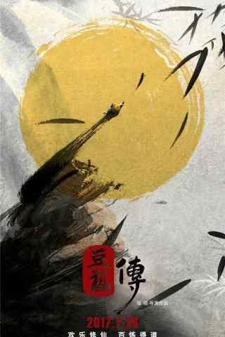电影豆福传中国风手机海报