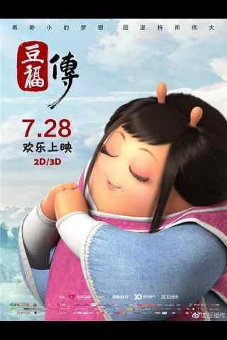 电影豆福传甜美豆香手机海报
