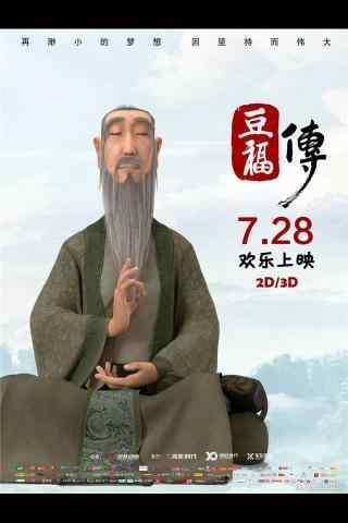 电影豆福传刘安手机海报