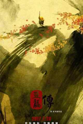 电影豆福传海报中国风手机壁纸