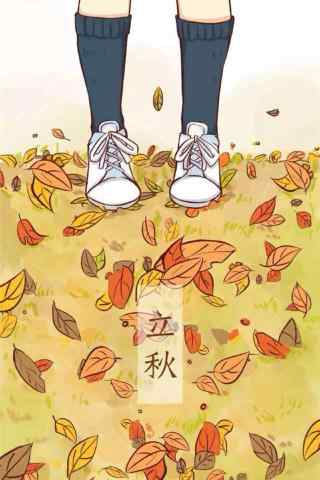 卡通手绘立秋手机