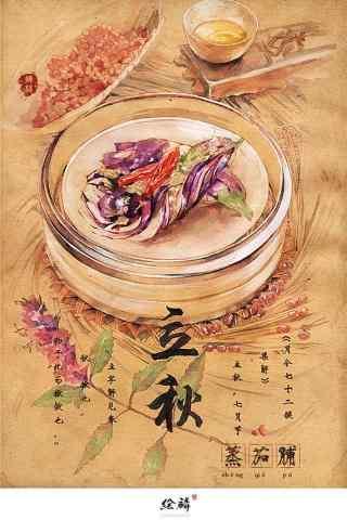 立秋节气手绘习俗手机壁纸