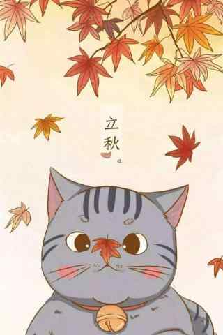 立秋可爱手绘猫咪手机壁纸