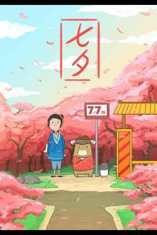 可爱七夕牛郎手机壁纸