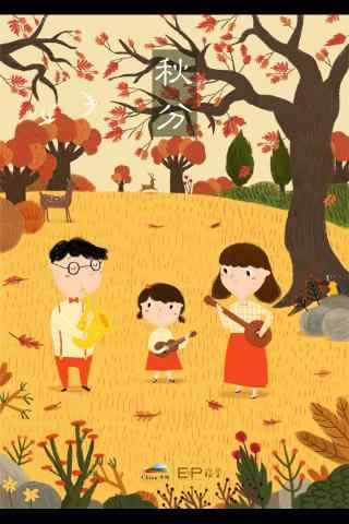 手绘秋分节气一家人手机壁纸
