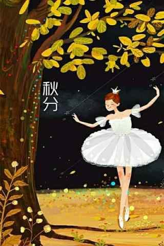 秋分节气手绘树下少女手机壁纸