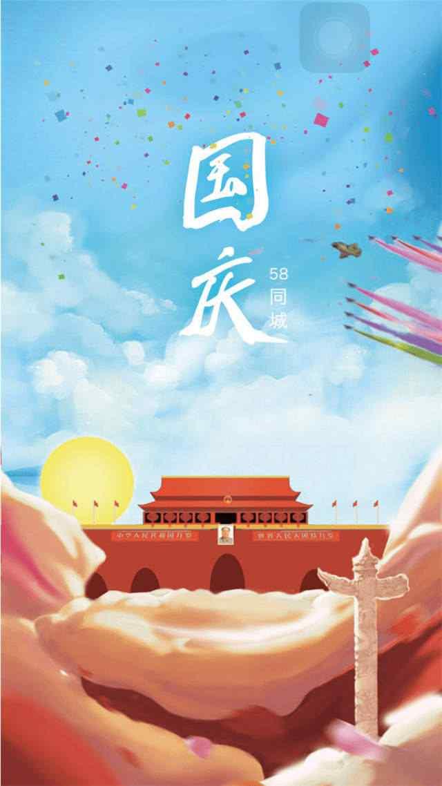 十一国庆节手绘海报手机壁纸