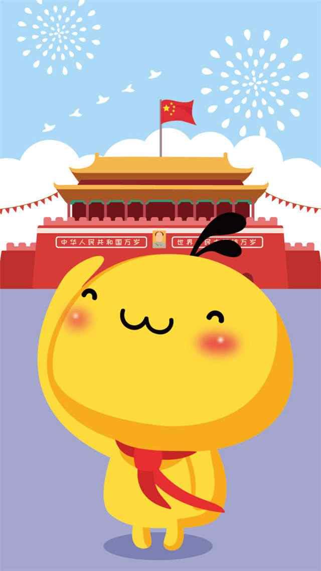 十一国庆节可爱小黄鸡手机壁纸