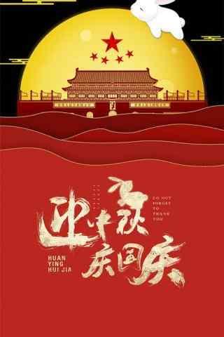 十一国庆节玉兔海报手机壁纸