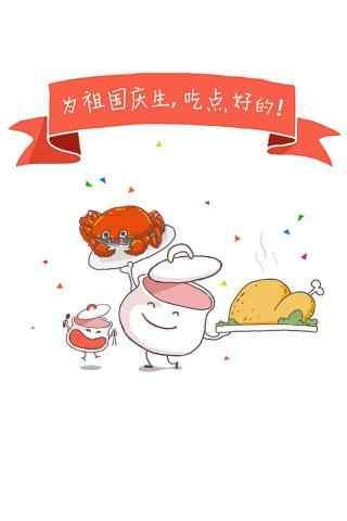 十一国庆节可爱手绘手机海报