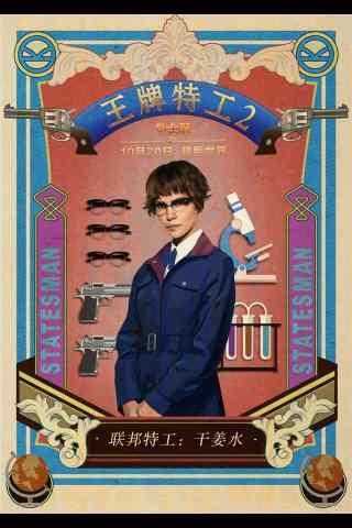 王牌特工2姜汁手绘手机海报