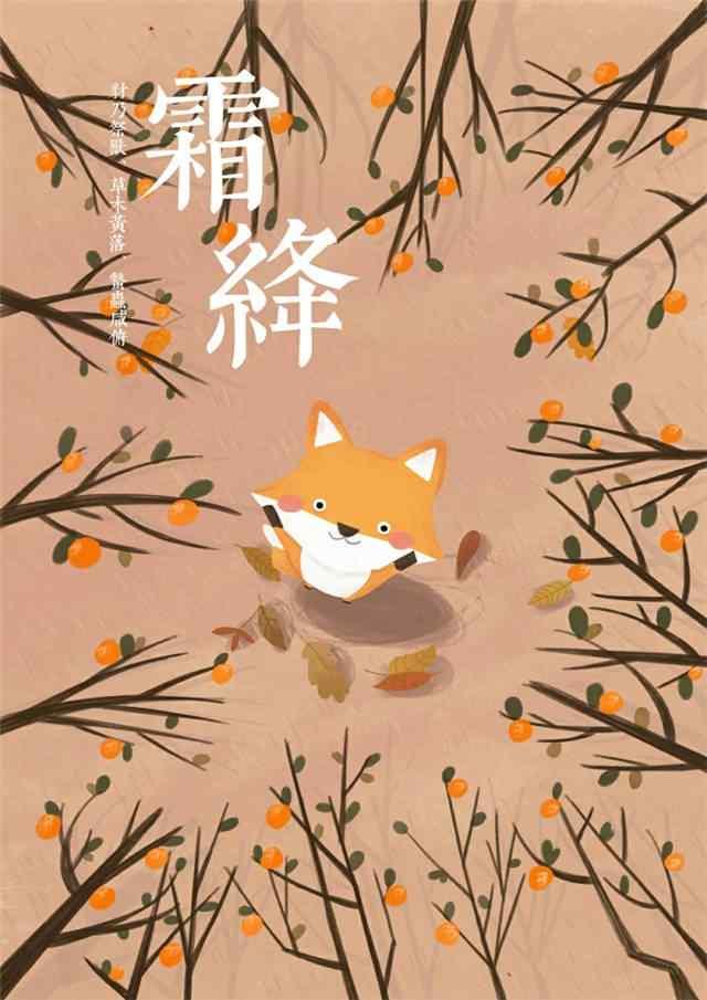 2017年霜降手绘小狐狸手机壁纸