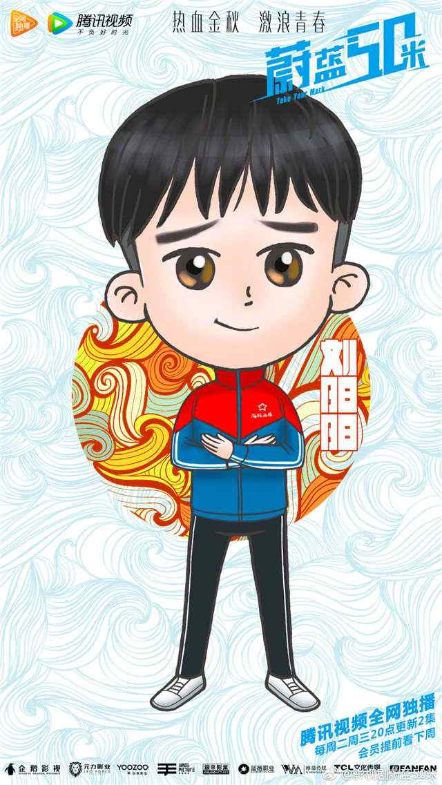 网剧蔚蓝50米刘阳阳卡通海报