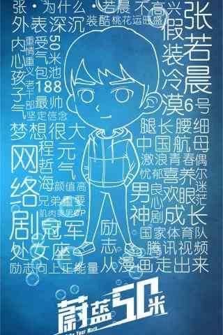 网剧蔚蓝50米张若晨卡通手机海报